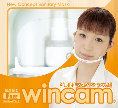 透明マスクwincam(ウィンカム)ベーシック